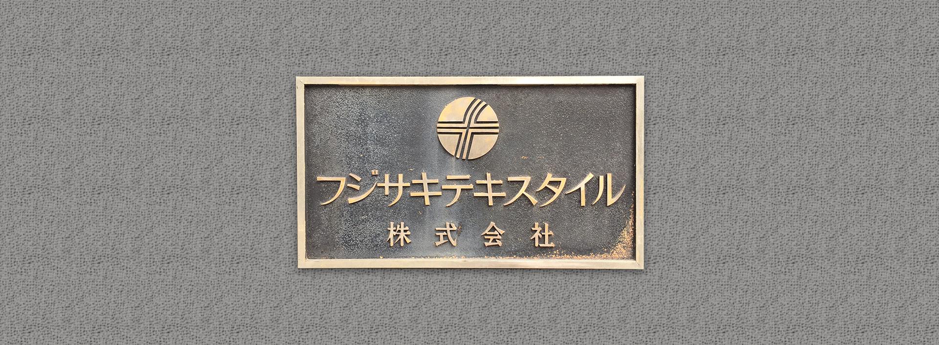 フジサキテキスタイル株式会社