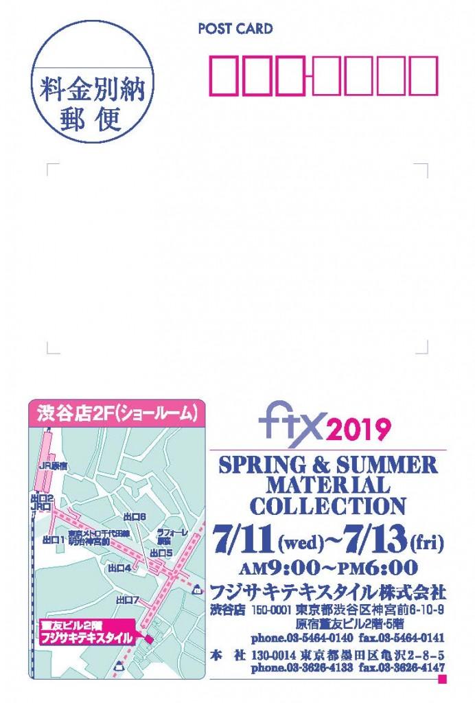 フジサキ2019DM春夏表 (2) (1)